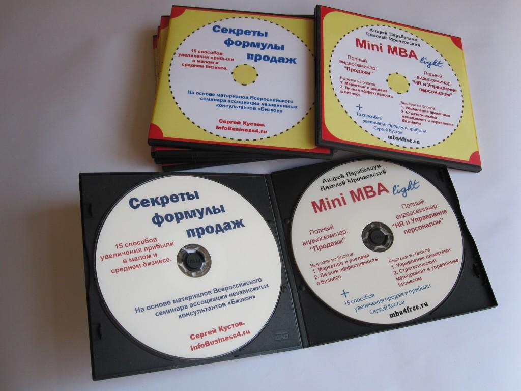 Реальные DVD диски с записями 4 семинаров