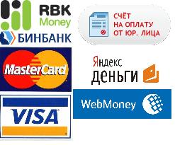 VISA, MASTERCARD, Яндекс-ДЕНЬГИ, WM, РБК-Мани